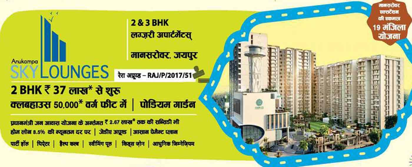 Anukampa Sky Lounges 2  U0026 3 Bhk Flats For Sale Mansarovar